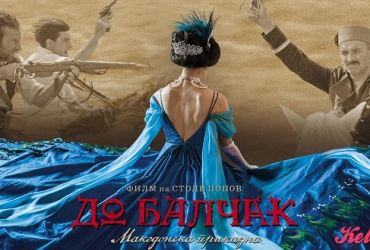 """ПРЕМИЕРНО! 50% попуст на КАРТА за проекцијата на новиот Македонски филм """"ДО БАЛЧАК"""" во НУ ЦK """"Григор Прличев"""" во вредност од 100ден. за само 50ден."""